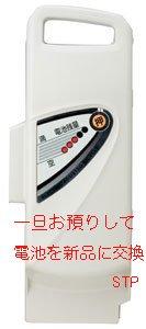 パナソニック電動自転車(NKY254B02) バッテリー電池交換   B00GLO36LE