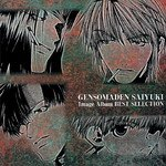 Gensomaden Saiyuki Image Album Best Selection [Audio CD]