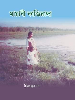 Mayabi Kajiranga