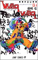 Waqwaq 1 (Jump Comics) (2005) ISBN: 4088737660 [Japanese Import]
