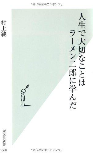 人生で大切なことはラーメン二郎に学んだ (光文社新書)