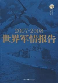 World military reported(Chinese Edition)