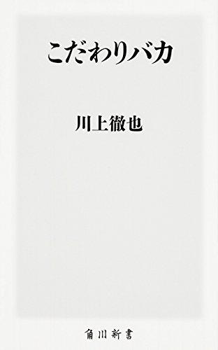 こだわりバカ (角川新書)