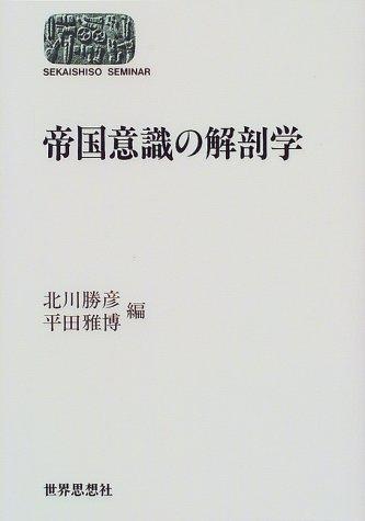 帝国意識の解剖学 (SEKAISHISO SEMINAR)