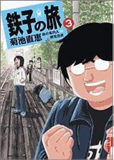 鉄子の旅 (1) (IKKI COMIX) | 菊...