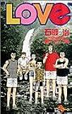 LOVe (ラブ) (21) (少年サンデーコミックス)