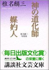 神の道化師・媒妁人 (講談社文芸文庫)