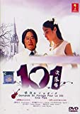 101 kaime no puropozu (101 Proposals): Complete Box Set (DVD)