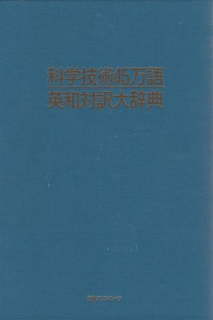 Read Online Kagaku gijutsu 45-mango Ei-Wa taiyaku daijiten PDF