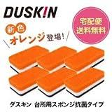 ダスキン台所用スポンジ抗菌タイプ『オレンジ限定カラー』6個入り