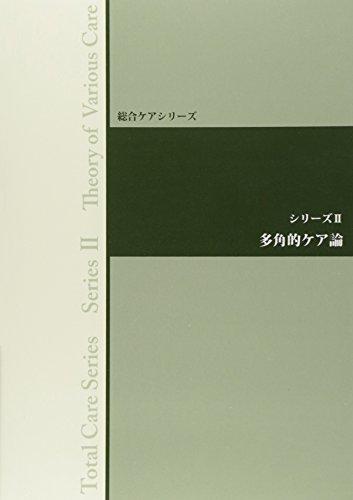 総合ケアシリーズ シリーズ2 多角的ケア論