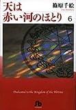 天は赤い河のほとり (6) (小学館文庫 (しA-36))