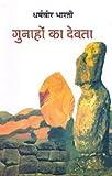 img - for Gunahon Ka Devta (HINDI) book / textbook / text book