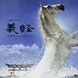 Soundtrack by Yoshitsune Nhk (2005-02-23)
