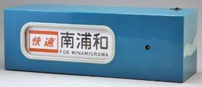 トミーテック 部品模型シリーズ DHM-03 電動側面方向幕 103系京浜東北線