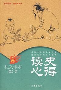 Reader of History-Etiquette and Obligation (Chinese Edition) cai zhen shen