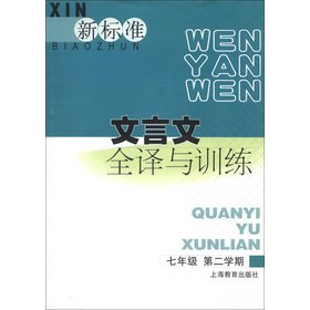 New standard classical translation and training: 7 year (2 semesters)(Chinese Edition)