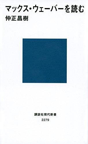 マックス・ウェーバーを読む (講談社現代新書)