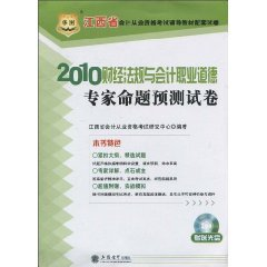 2010 in Jiangxi Province of China Chart accounting qualification examination resource materials supporting papers: financial regulations and accounting professional ethics experts predict proposition papers (with VCD CD-ROM 1) (Paperback)