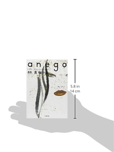 Anego [In Japanese Language]