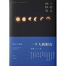 一个人的阳台: 旅美十年散记:关于人性、人生、人味 (Traditional Chinese Edition)
