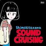 Shimokitazawa SOUND CRUISING 2018 店舗限定盤