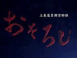 おそろし~三島屋変調百物語~(NHKオンデマンド)