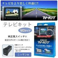 データシステム テレビキット(切替タイプビルトインスイッチモデル) ニッサン用 NTV356B-A B0784ML2X3