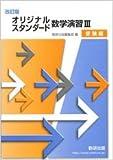 改訂版 オリジナル・スタンダード 数学演習III 受験編