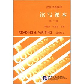 The Textbook of Reading and Writing2(Chinese Edition)