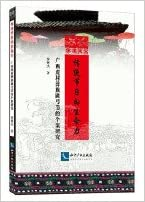 Traditional Festivals vitality: A Case Study of the Yi village in Guangxi tiger jumped bow section(Chinese Edition)