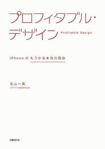 プロフィタブル・デザイン iPhoneがもうかる本当の理由