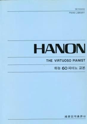 Hanon: The Virtuoso Pianist (Korean Language Edition) [Sekwang Piano Library]