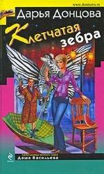 Nica Zebra - Kletchataja zebra: Ljubitel'nica chastnogo syska Dasha Vasil'eva #36 (Russian Edition)