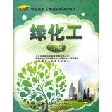 Read Online 1 + X vocational technical vocational qualification training materials : Green Chemicals ( 3 )(Chinese Edition) ebook