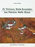img - for oi ellines naif zografoi /                          book / textbook / text book