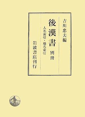 後漢書〈別冊〉 人名索引・地名索引