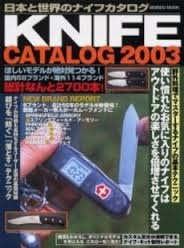 Knife Catalog 2003 Knifes of World & Japan