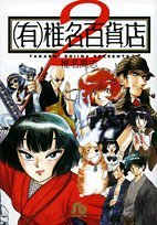 (Male) Shiina Department Store 2 (H 6 and Shogakukan Novel) (2008) ISBN: 409193806X [Japanese Import]