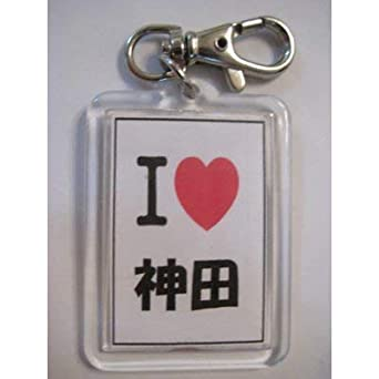 Amazon.com  Kanda Japanese Place name Keychain keyring  Clothing fe7585b63127