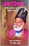 Galib Jivan Shayri Khat Ate Safar Eh Kalketa (Punjabi Language)