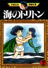 Triton of the Sea (2) (Osamu Tezuka Manga Complete Works (190)) (1979) ISBN: 4061087908 [Japanese Import]