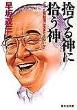 「捨てる神に拾う神」早坂茂三