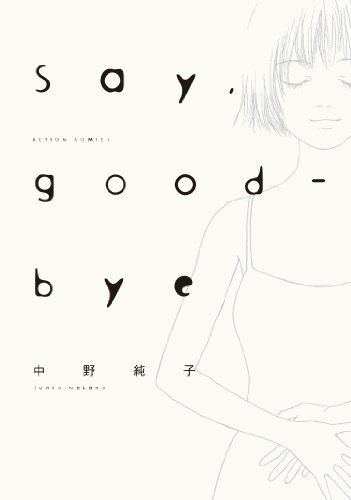 Say,good-bye (アクションコミックス)