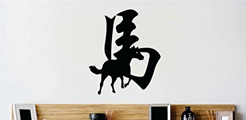 Design With Vinyl Cryst 564 1267 Black Year of The Horse ...