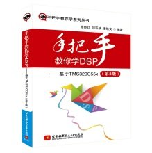 Taught you learn DSP: Based on TMS320C55x (2nd Edition)(Chinese Edition) PDF