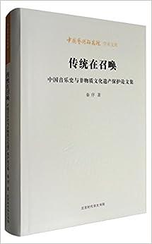 Book 中国艺术研究院学术文库 传统在召唤:中国音乐史与非物质文化遗产保护论文集