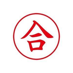(業務用30セット) シヤチハタ Xスタンパー/ビジネス用スタンプ 【合/縦】 XEN-108V2 赤   B07PKSPWHZ