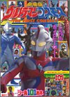 ! The Movie Ultraman Cosmos - Ultra Hero of mystery (101 picture book Kodansha seal (55)) (2001) ISBN: 4063391558 [Japanese Import]