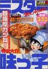 Mr. Ajikko hard horse selection 3 (Platinum Comics) (2003) ISBN: 4063530442 [Japanese Import]